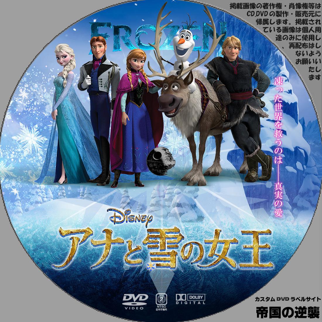 Dvd 2 アナ 雪